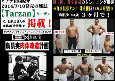 鳥肌実さんも3ヶ月で肉体改造に成功!